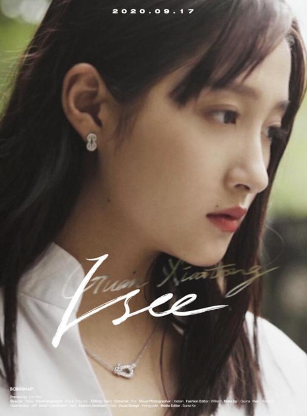 关晓彤最新单曲《I see》正式上线 写给内心深处的另一个自己