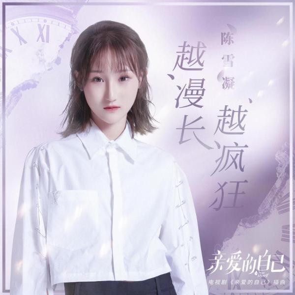 陈雪凝献唱《亲爱的自己》插曲 诉说成长背后的不羁与笃定