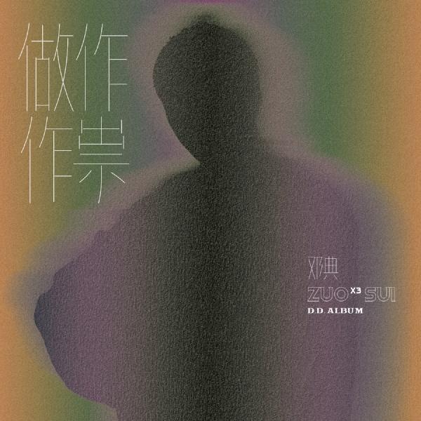 邓典首张个人专辑《做作作祟》正式上线 D.D. Album全面解锁