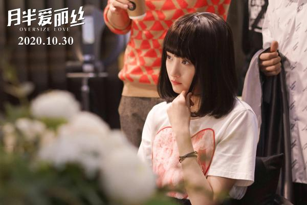 《月半爱丽丝》发宣传曲《女神》MV 关晓彤黄景瑜联手演绎动人爱情童话