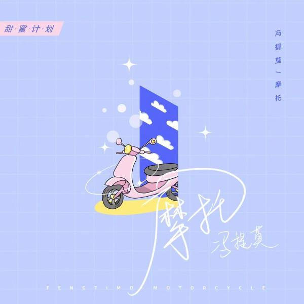 冯提莫单曲《摩托》上线 甜蜜计划惊喜九月