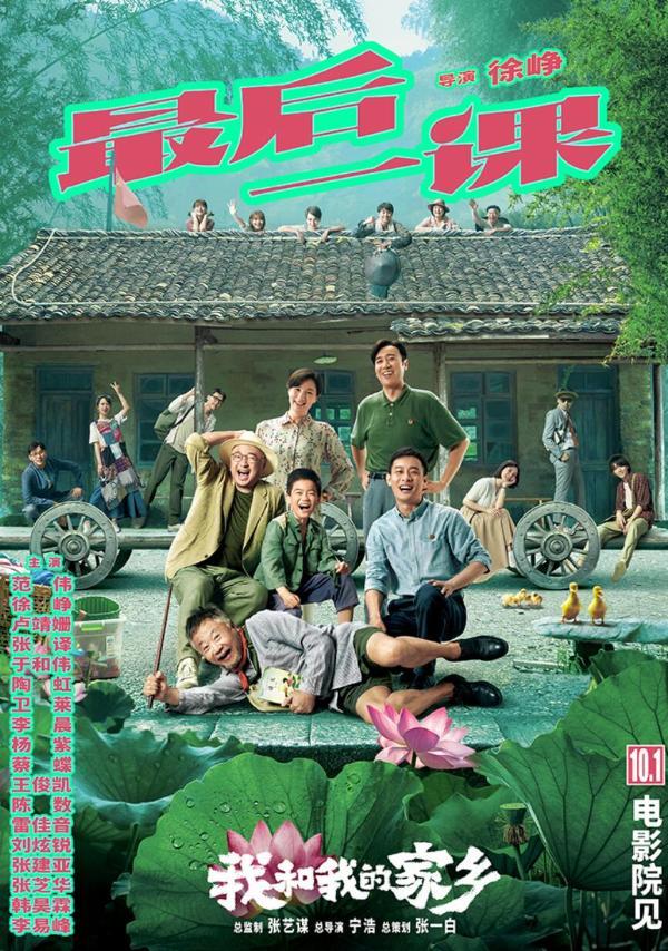 《我和我的家乡》曝《最后一课》单元预告 徐峥携新片致敬乡村教师