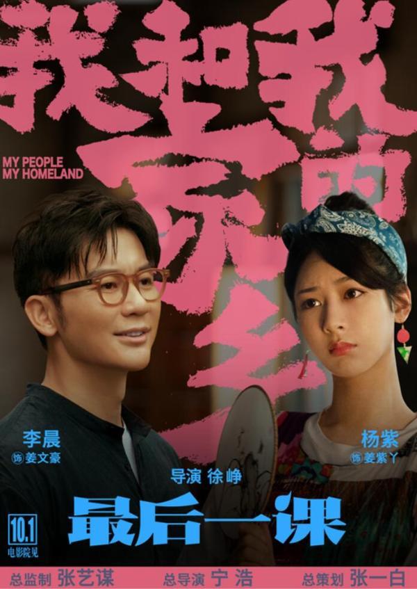 《我和我的家乡》单元角色海报发布 十一国庆和杨紫一起上课