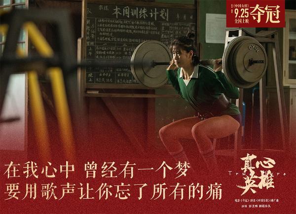 彭昱畅刺猬乐队献唱《夺冠》  时代金曲《真心英雄》致敬女排燃情青春!