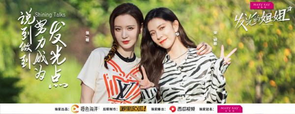 《发光的姐姐》张萌宋妍霏双美合体,娱乐圈的抢单真闺蜜!