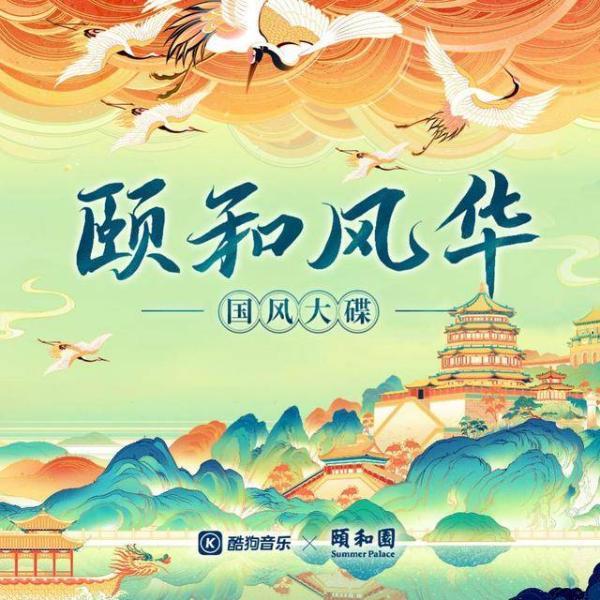"""张韶涵李玉刚周深为颐和园""""发声"""" 《颐和风华》酷狗正式开售"""