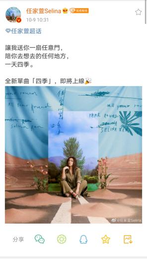 任家萱Selina发布新歌歌名,全新单曲《四季》即将惊喜上线!