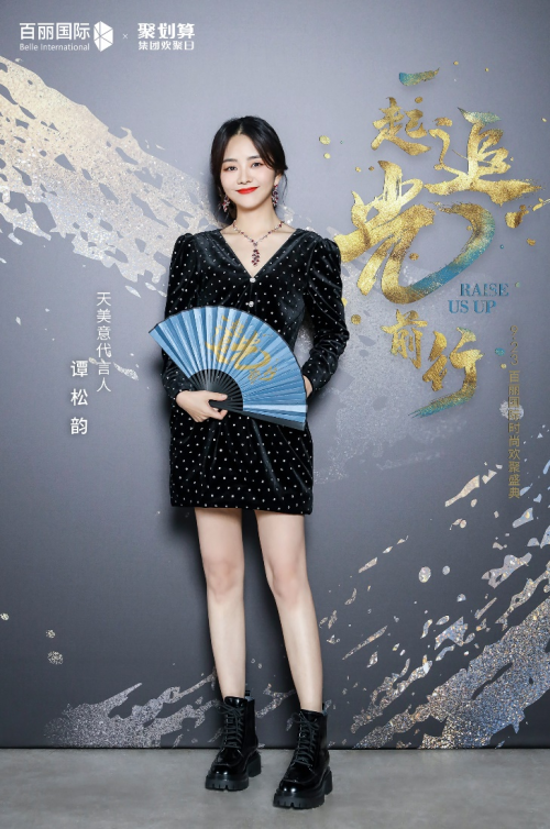 百丽国际时尚欢聚盛典 天美意代言人谭松韵闪耀现场