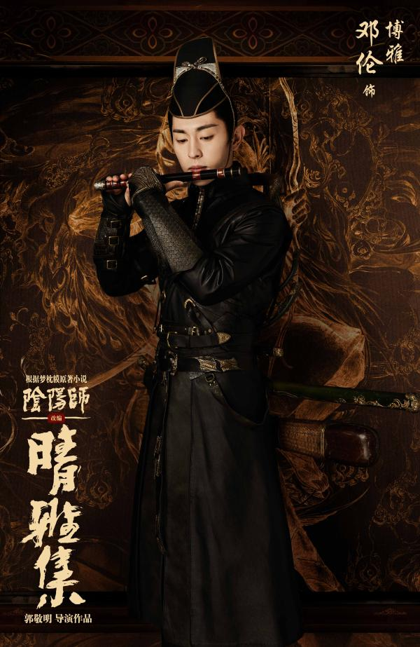 《阴阳师》原著改编《晴雅集》定档12月25日,赵又廷邓伦演绎东方志怪