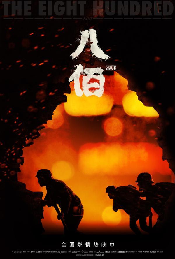 """《八佰》发布""""信念""""版特别视频 密钥延期至11月21日感动继续"""