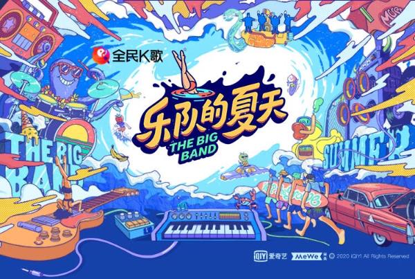 《乐队的夏天2》高燃收官,全民K歌为乐迷打造音乐嗨玩盛宴