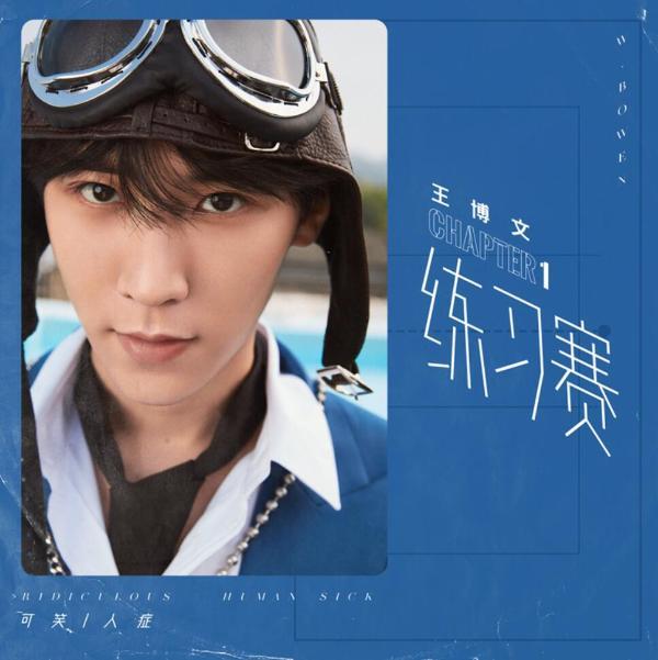 """王博文全新双单曲正式上线 打响个人专辑首场""""练习赛"""""""