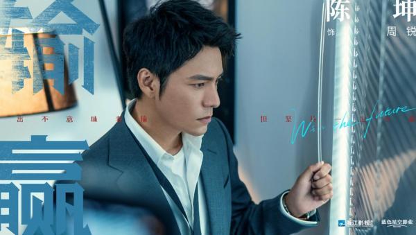 陈坤领衔主演《输赢》正式杀青 首次出演职场剧升级霸总2.0