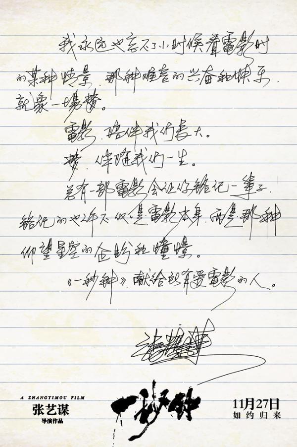 《一秒钟》首曝预告定档11月27日 张艺谋亲笔信献给热爱电影的人
