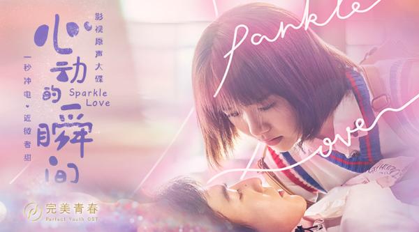 《心动的瞬间》甜蜜收官 完美青春OST谱写初恋魔法