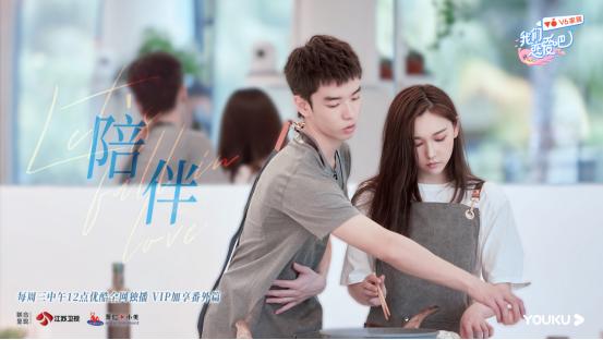 《我们恋爱吧2》女四登场煮饭CP感情成迷,朱正廷郑爽恋爱观点现分歧