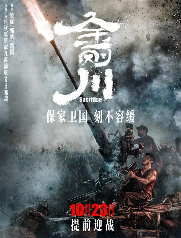《金刚川》10月23日提前迎战 不畏强敌血战到底
