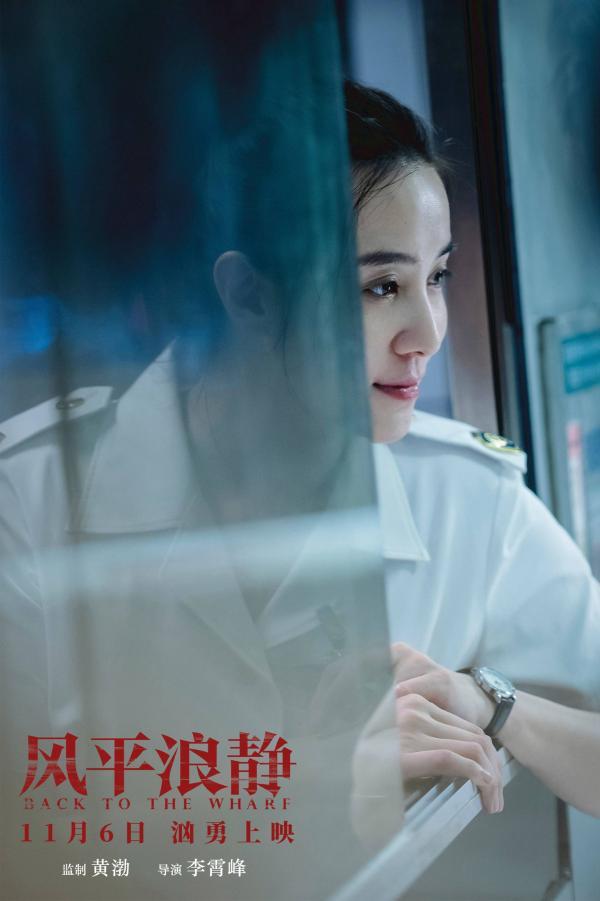 电影《风平浪静》最惨犯罪演绎最浪漫爱情