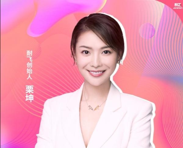 耐飞创始人兼CEO栗坤:营销经验为网络电影持续发力