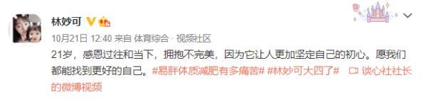 时隔12年,林妙可回应奥运会假唱:感恩过往,坚定初心