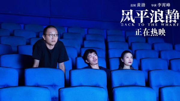 《风平浪静》入围澳门国际影展主竞赛单元 口碑持续发力后劲十足