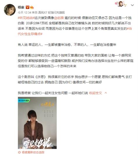 《听见她说》阵容官宣 赵薇携8大主演为当代女性痛点发声