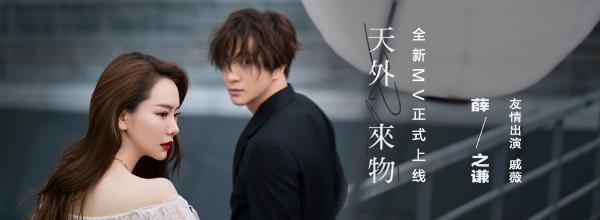 《天外来物》MV上线 薛之谦携戚薇演绎跨次元爱情故事