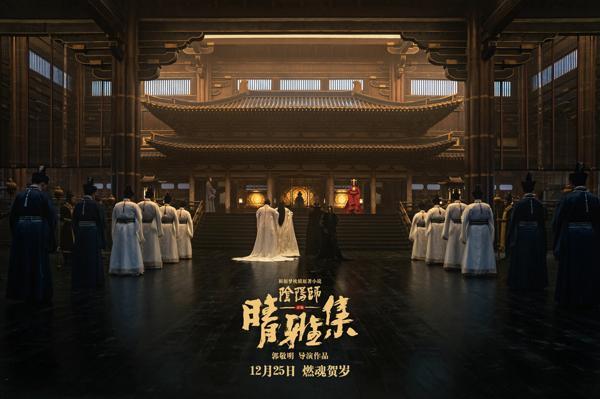"""电影《晴雅集》幕后特辑""""死磕细节"""""""