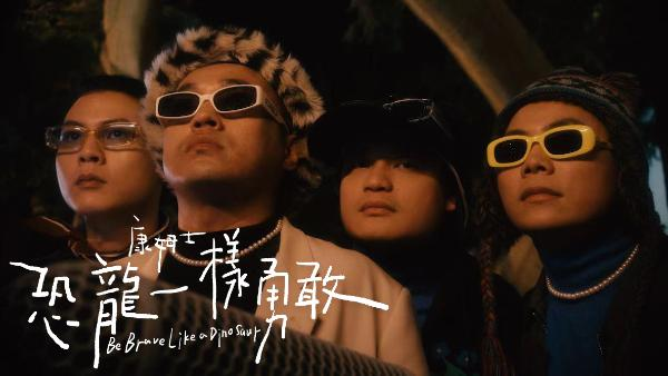 康姆士《恐龙一样勇敢》MV暖心上线 电影团队打造想象世界传递勇敢