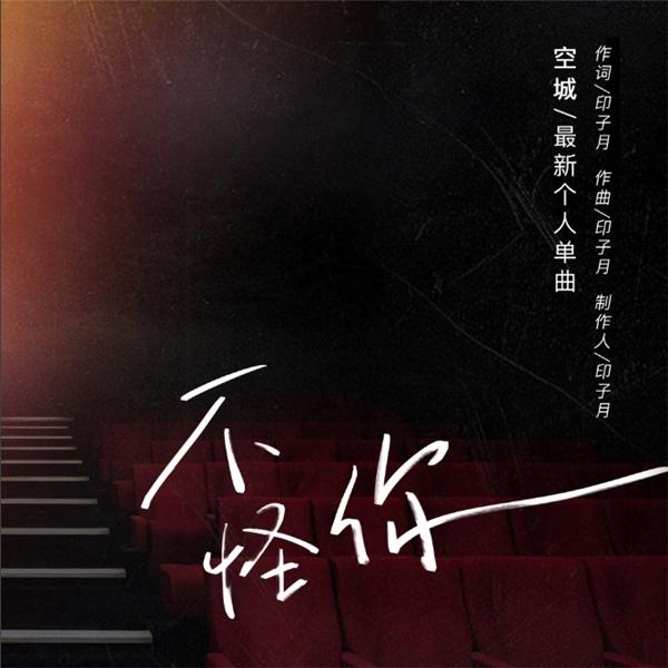 克拉克拉人气唱见空城新歌《不怪你》全网上线,细腻诠释爱情故事