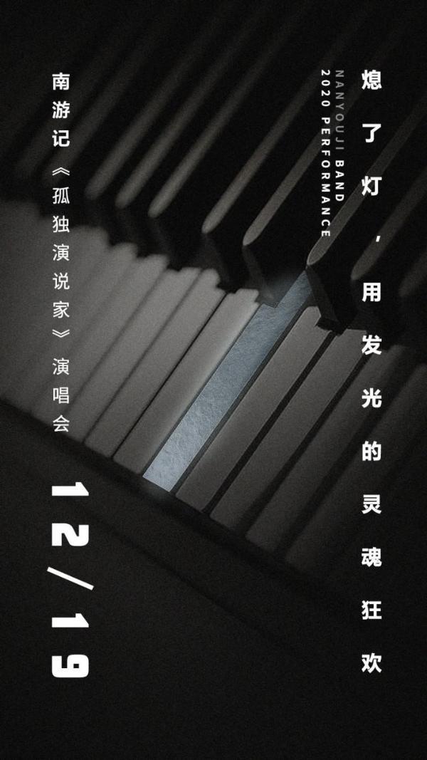 """南游记""""孤独演说家""""演唱会首发概念海报,惊喜狂欢夜将开启"""