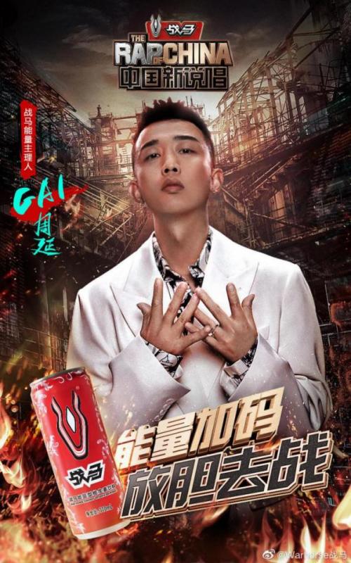 从冠军到厂牌主理人的华丽转变 GAI周延或成《中国新说唱》史上最大赢家