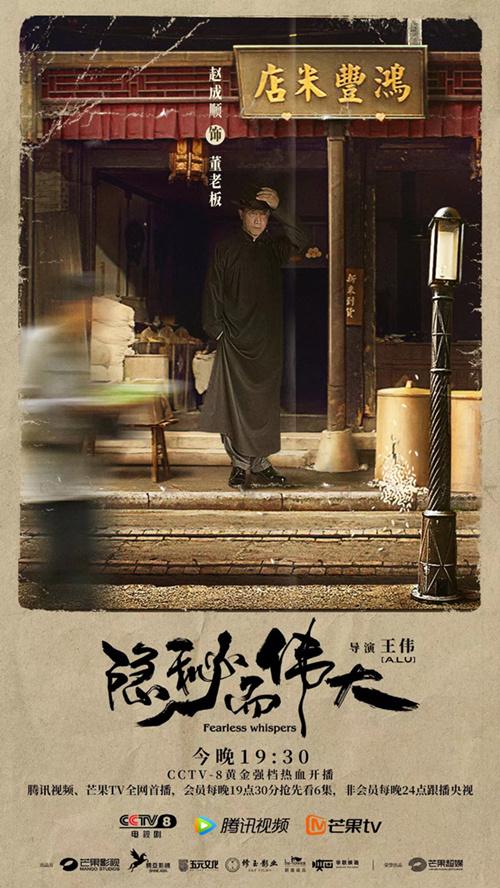 《隐秘而伟大》热播 赵成顺助力李易峰、金晨的革命之路
