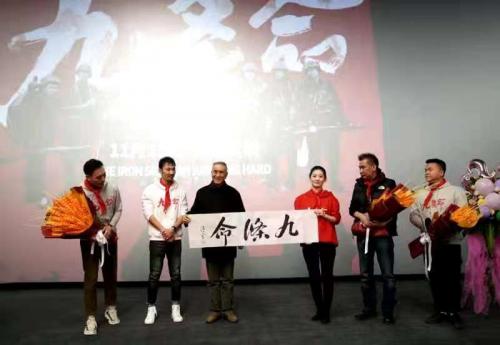 电影《九条命》北京观影会 宋禹担纲男主上演铁血川军