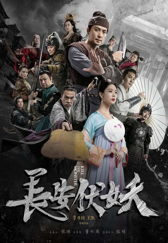 电影《长安伏妖》定档12月31日,人物海报和精美剧照曝光!