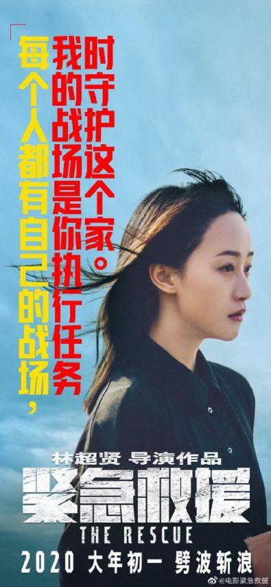 蓝盈莹《乘风破浪的姐姐》后再出新作 大片《紧急救援》提前上映