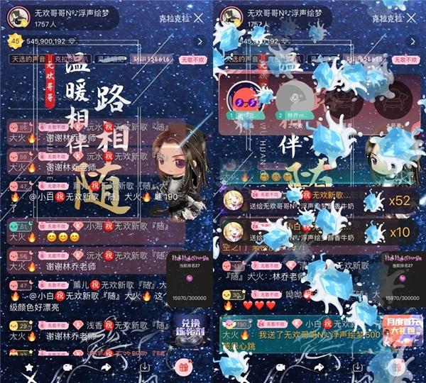 克拉克拉声音偶像无欢哥哥新歌《随》上线,制作人林乔空降新歌首唱会