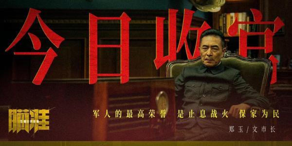 《瞄准》热门结局郑宇以实力征服观众 广受好评