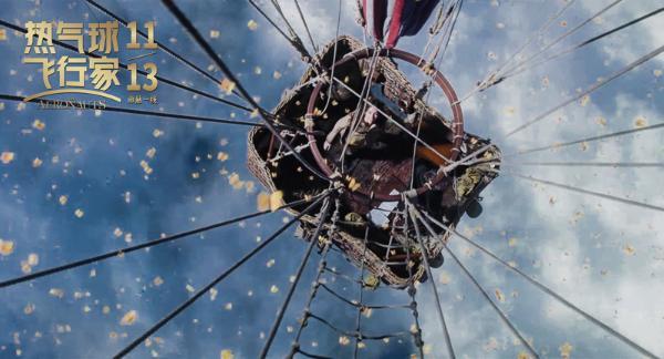 """小雀斑新片《热气球飞行家》发布全新剧照 视效惊艳刺激获网友盛赞""""年度最佳"""""""