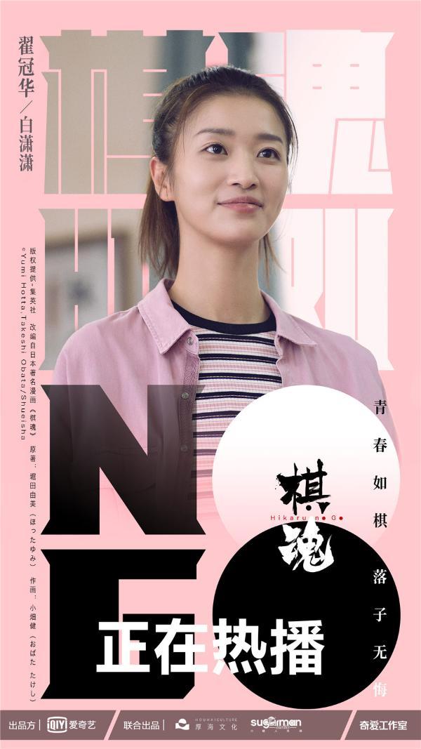《棋魂》发布全阵容海报 鲜活角色引网友共鸣