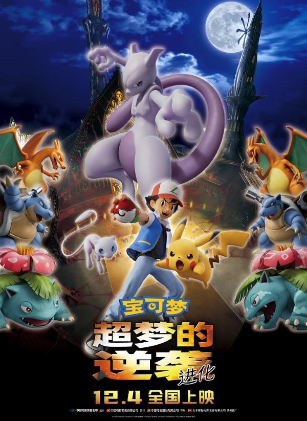 《宝可梦:超梦的逆袭 进化》定档12月4日 宝可梦带你回归童年