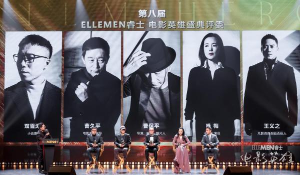 没有他们银幕不会发光,2020 ELLEMEN电影英雄盛典致敬幕后英雄