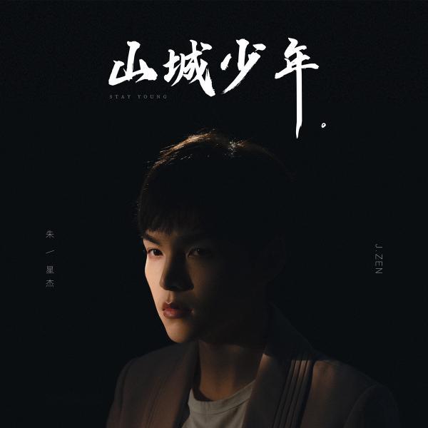 朱星杰全自传新歌发布 《山城少年》逐梦人生