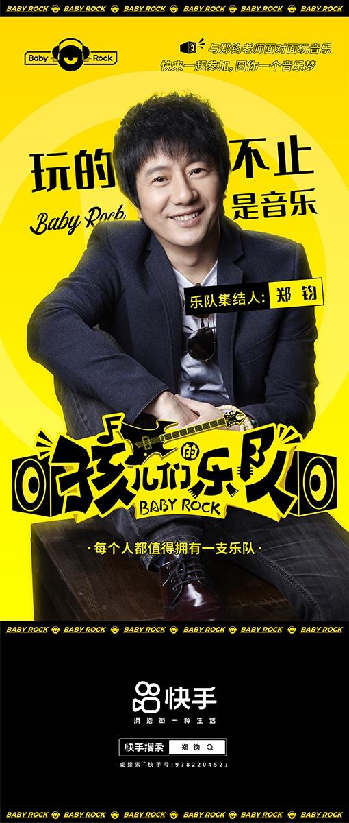 首档少儿直播综艺《孩儿们的乐队》即将开播,歌手郑钧担任发起人