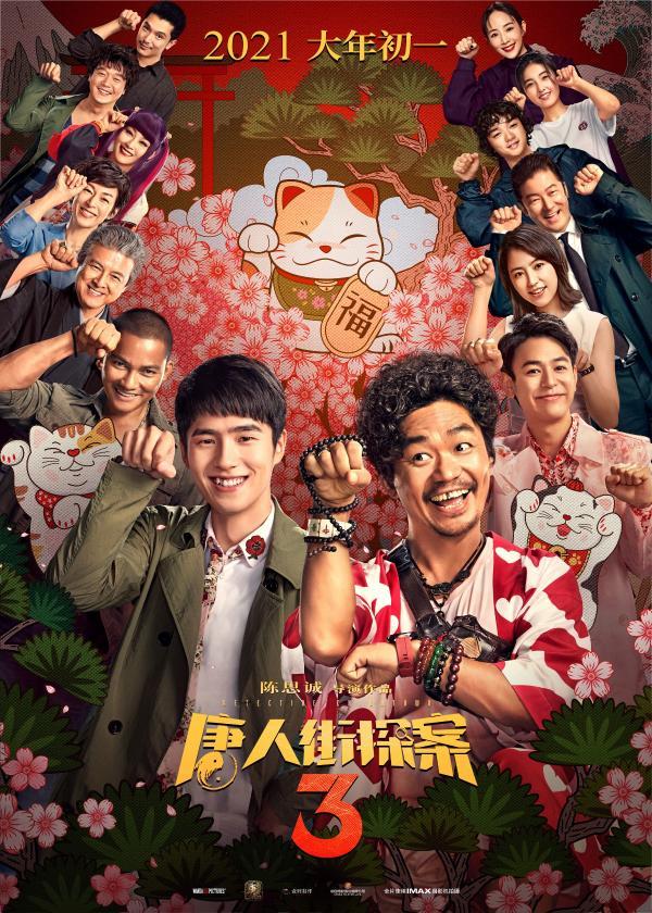 《唐人街探案3》汇聚亚洲全明星 翻身2021春节 长泽雅美加入梦想网友