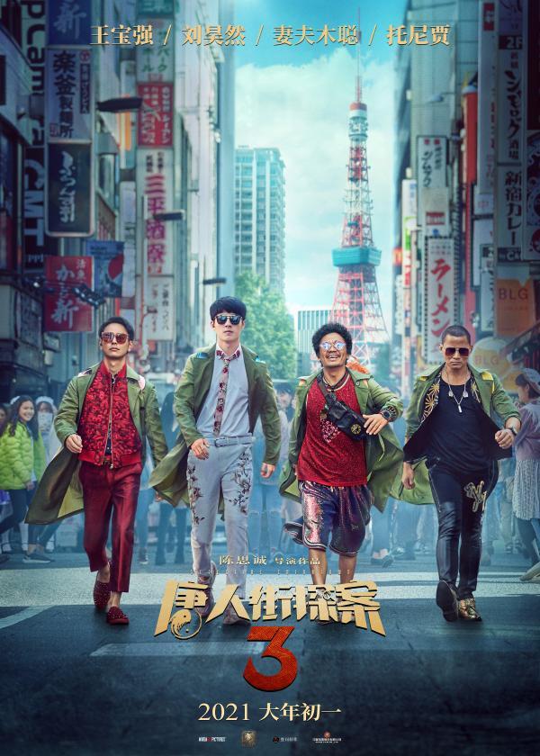 《唐人街探案3》集结亚洲全明星嗨翻2021春节 长泽雅美加盟圆梦网友