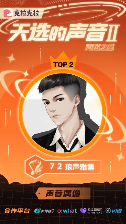 """刘凤瑶惊喜空降克拉克拉声音偶像72《幽默细胞》""""新歌分享会"""""""