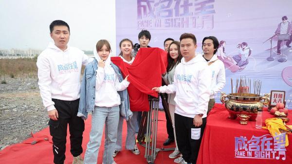 国内首部青春歌舞网剧《成名在望》今日开机 高颜阵容引发期待