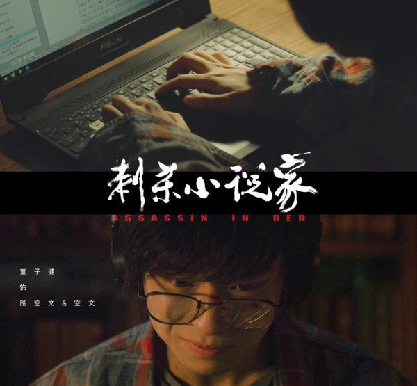 《刺杀小说家》曝最爽一战版预告 董子健上演凡人弑神!