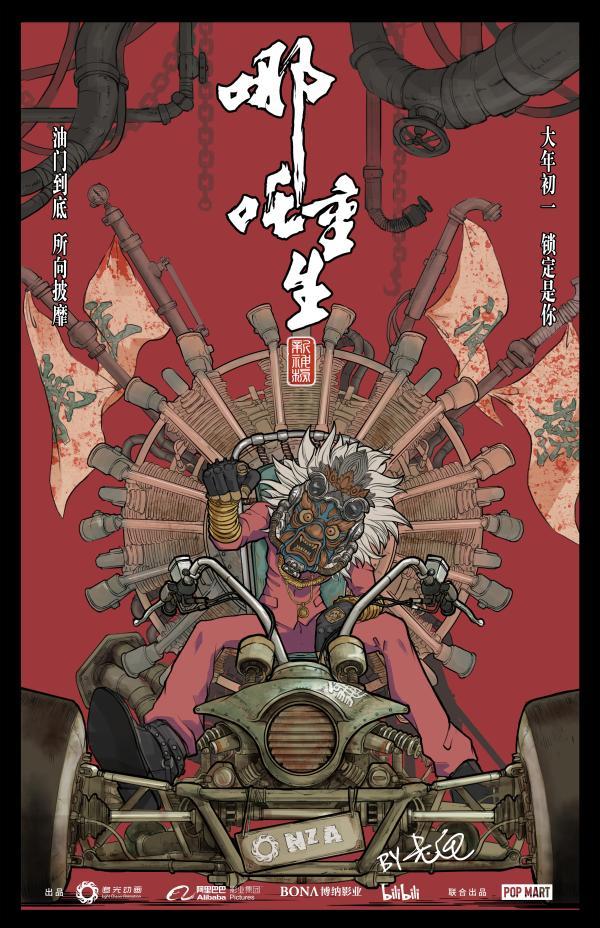 《新神榜:哪吒重生》赵霁杨天翔空降BW 揭晓国潮风手绘海报